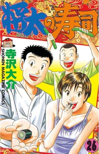 将太の寿司(26) (週刊少年マガジンコミックス)