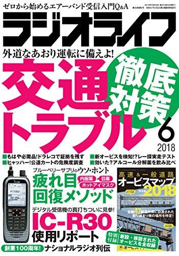 ラジオライフ2018年6月号...