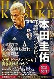 サッカー日本代表エース 本田圭佑 守護霊インタビュー (OR books)