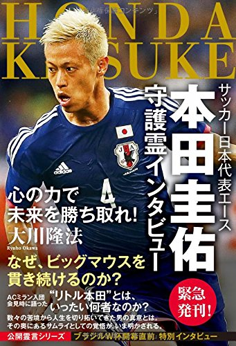 サッカー日本代表エース 本田圭佑 守護霊インタビュー (OR books)の詳細を見る