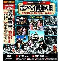 史劇 パーフェクトコレクション ポンペイ最後の日 DVD10枚組 ACC-085