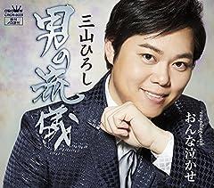三山ひろし「おんな泣かせ」のCDジャケット
