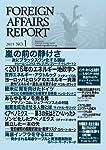 フォーリン・アフェアーズ・リポート2015年1月号