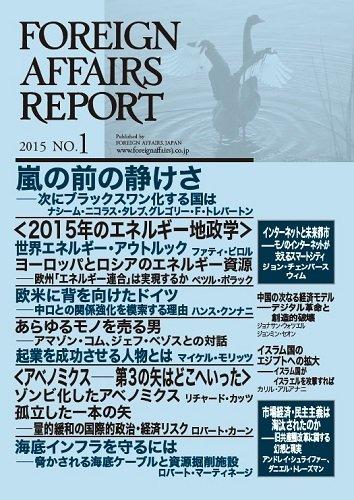 フォーリン・アフェアーズ・リポート2015年1月号の詳細を見る