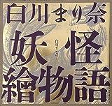 妖怪繪物語 / 白川まり奈 のシリーズ情報を見る
