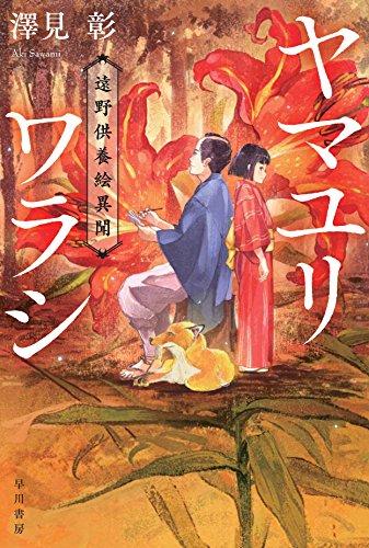 ヤマユリワラシ ―遠野供養絵異聞― (ハヤカワ文庫JA)の詳細を見る