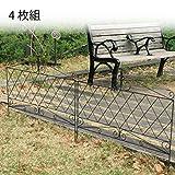 庭 柵 ガーデンフェンス アイアンフェンス945 4枚組 JF092599