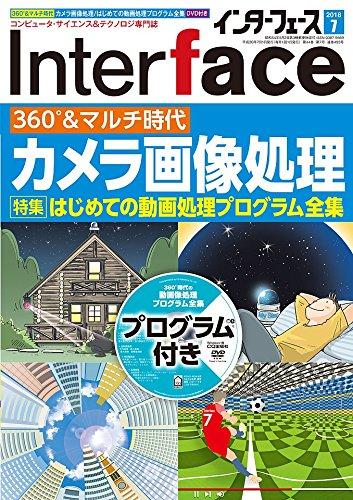 [画像:Interface(インターフェース) 2018年 07 月号]