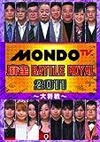 麻雀 BATTLE ROYAL 2011 ~大将戦~ [DVD]