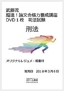 武藤流 超速!論文合格力養成講座DVD 司法試験 刑法