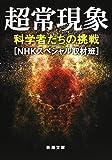 超常現象: 科学者たちの挑戦 (新潮文庫)
