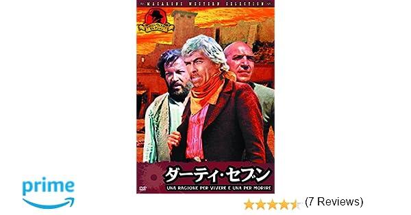 Amazon | ダーティ・セブン マカ...