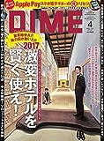 DIME(ダイム) 2017年 04 月号 [雑誌]