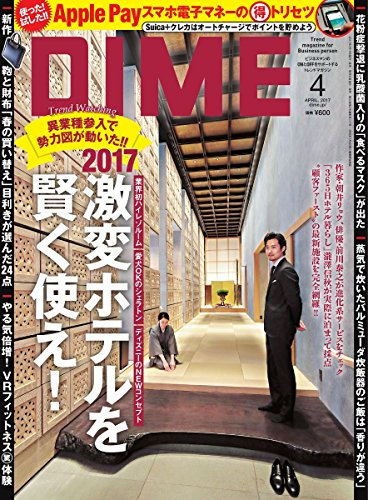 DIME(ダイム) 2017年 04 月号 [雑誌]の詳細を見る