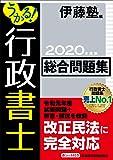 うかる!  行政書士 総合問題集 2020年度版