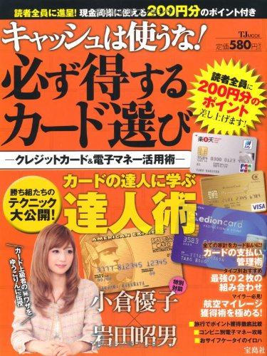 キャッシュは使うな! 必ず得するカード選び〜クレジットカード&電子マネー活用術 (TJMOOK) (TJ MOOK)