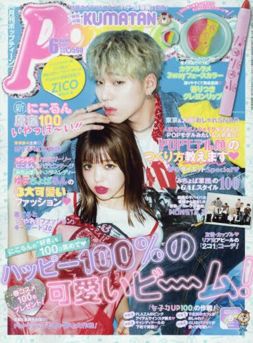 Popteen(ポップティーン) 2017年 06 月号 [雑誌]
