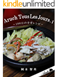 Aruch Tous Les Jours・1~100日の幸せレシピ~