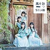 2nd Single「風を待つ」 TypeC 通常盤
