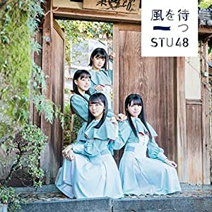 【Amazon.co.jp限定】2nd Single「風を待つ」<TypeC>通常盤(オリジナル生写真+応募抽選ハガキ付)