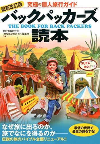 バックパック旅行におすすめのブランド31選|必需品5選