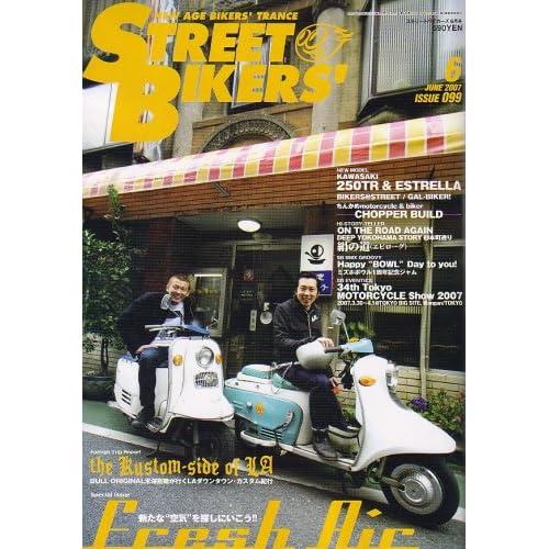STREET BIKERS' (ストリートバイカーズ) 2007年 06月号 [雑誌]