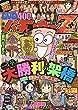 漫画パチンカーZ+ Vol.1 (GW MOOK 450)