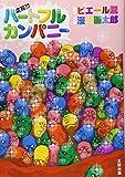 虐殺!!! ハートフルカンパニー / 漫☆画太郎 のシリーズ情報を見る