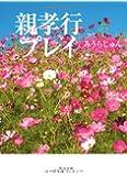 親孝行プレイ (角川文庫)