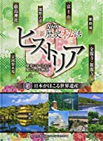 NHK新歴史秘話ヒストリア―歴史にかくされた知られざる物語〈5〉日本がほこる世界遺産