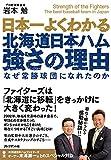 日本一よくわかる北海道日本ハム 強さの理由 —なぜ常勝球団になれたのか -