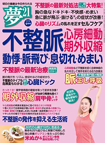 夢21 2019年04月号 [雑誌] (WAKASA PUB)