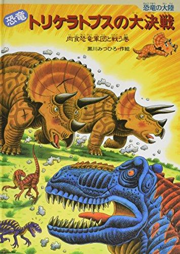 恐竜 トリケラトプスの大決戦―肉食恐竜軍団と戦う巻 (恐竜の大陸)の詳細を見る