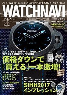 WATCH NAVI 4月号2017Spring [雑誌] WATCH NAVI