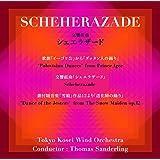 交響組曲シェエラザ―ド(UHQCD)