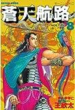 蒼天航路(8) (モーニングコミックス)