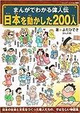 日本を動かした200人―まんがでわかる偉人伝 (ブティック・ムック No. 804) 画像