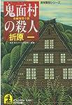 鬼面村の殺人 (光文社文庫)