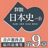 詳説日本史 第�W部 近代・現代 第9章 近代国家の成立