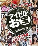 アイドルお宝BEST ofベスト―1980ー2010 (ミリオンムック)