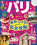 るるぶパリ(2020年版) (るるぶ情報版(海外))
