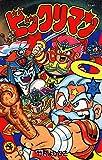 ビックリマン(5) (てんとう虫コミックス)