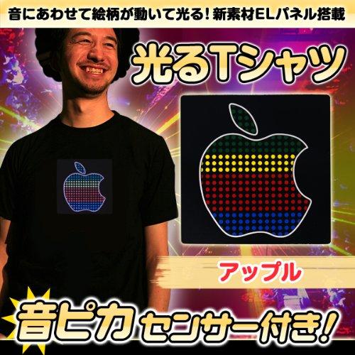 光るTシャツ アップル EL パネル LED コスプレ (L)