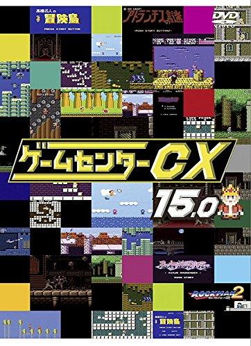 ゲームセンターCX 15【レンタル落ち】