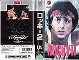 ロッキー2 [VHS]