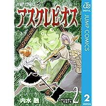 アスクレピオス 2 (ジャンプコミックスDIGITAL)