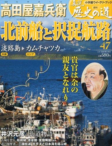 真説歴史の道 2011年 2/8号 [雑誌]
