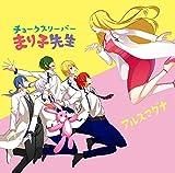 チョークスリーパーまり子先生(初回限定盤A)[DVD]