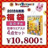 ミキハウスホットビスケッツ (MIKIHOUSE HOT BISCUITS) 2018新春福袋 1万 74-9901-569 100cm ピンク