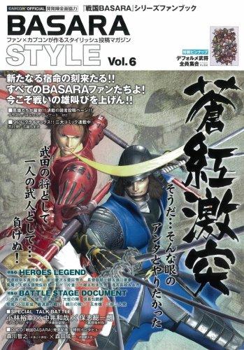 BASARA STYLE〈Vol.6〉特集『英雄外伝』の武将たちを大考察!! (カプコンオフィシャルブックス)の詳細を見る
